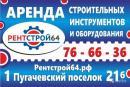 Рентстрой64, Саратов