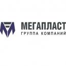 ООО Группа Компаний «Мегапласт», Ижевск