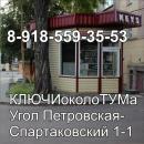 КЛЮЧИоколоТУМа, Таганрог