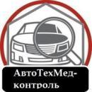 Автотехмед-Контроль, Санкт-Петербург