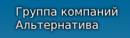 """ООО """"Группа компаний """"Альтернатива"""", Москва"""