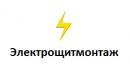 ООО Электрощитмонтаж, Ачинск