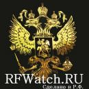Российские часы RFWatch.RU, Москва