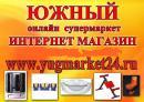 ЮЖНЫЙ Онлайн Супермаркет, Астрахань