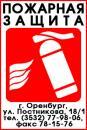 """ООО """"Пожарная защита"""", Оренбург"""
