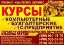"""НОУ ДПО """"Общеотраслевой информационно-технологический центр повышения квалификации"""", Тверь"""