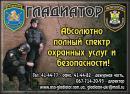 охранно-сыскное агентство ГЛАДИАТОР, Днепродзержинск