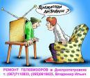 Ремонт телевизоров на дому у заказчика, Днепропетровск, Днепропетровск