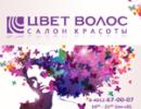 "''Cалон красоты ""ЦВЕТ ВОЛОС'', Калининград"