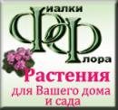 Цветы почтой России, Железногорск