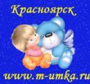 Игрушки. Медвежонок Умка - Интернет-магазин игрушек и товаров для детей