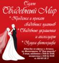 Shop Wedding World, Avdeevka