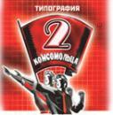 Два комсомольца, Челябинск