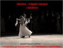 "школа - студия танцев ""Злато"""