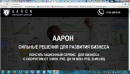 Рост оборота от 30 процентов за три месяца, Томск