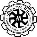 Автосервис Маэстро, Санкт-Петербург