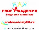 ПрофАкадемия Краснодар, Адлер