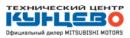 Официальный дилер Mitsubishi Центр Кунцево, Вязьма