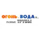 Печной центр ОГОНЬ, ВОДА и разные ТРУБЫ, Санкт-Петербург