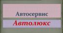"""Автосервис """"АвтоЛЮКС"""", Сызрань"""