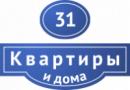 Квартиры и Дома, Белгород