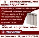 Салон Теплотехника, Харьков