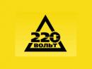 Сервисный центр 220 вольт