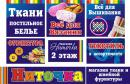 """магазин ткани и швейной фурнитуры """"Ниточка"""", Москва"""