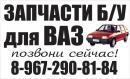 Авторазбор ВАЗ в Климовске, Подольск