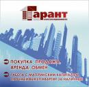 Агентство недвижимости ГАРАНТ, Первоуральск