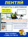 Интернет магазин Лентяй- время в подарок!, Москва