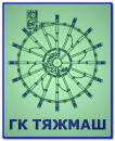 ГК ТЯЖМАШ, ООО, Бердянск