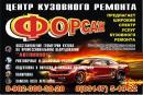"""Центр кузовного ремонта """"Форсаж"""", Арзамас"""
