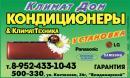 ООО Климат Дом, Железногорск