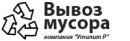 """ООО """"Утилит Р"""", Москва"""
