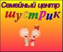 """Детский центр """"ШУСТРИК"""", Ярославль"""