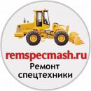 ООО Ремспецмаш, Железногорск