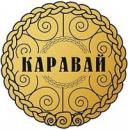 """ООО """"КАРАВАЙ"""", Рязань"""