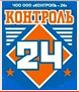 """ЧОО """"Контроль 24"""", Москва"""