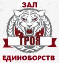 зал единоборств Троя, Киев