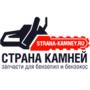 """Запчасти для бензопил """"СТРАНА-КАМНЕЙ.ру"""""""