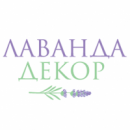 Интернет-магазин «Лаванда Декор: предметы интерьера»