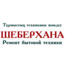 ШЕБЕРХАНА - Ремонт бытовой техники в Талдыкоргане, Алматы