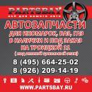 Автозапчасти PARTSBAY, Мытищи