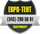ООО Евро-тент Екатеринбург, Екатеринбург