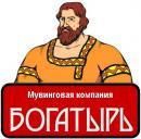 """Мувинговая компания """"Богатырь"""", Сызрань"""
