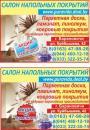 """Интернет-магазин «ЧТУП""""ПураВида""""»"""