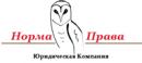 Норма Права, ООО, Санкт-Петербург