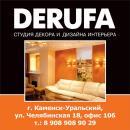 DERUFA Каменск-Уральский, Екатеринбург