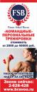 Reklamafsb, Уфа